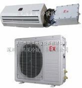 广东防爆空调,广州防爆空调,深圳防爆空调