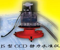DP-JS-静力水准仪