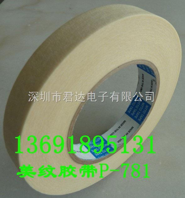 普玛斯permacel美文胶带P-781