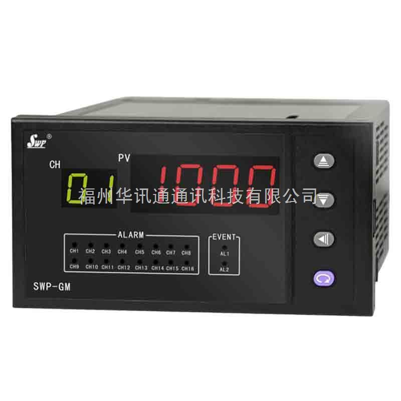 昌晖SWP-GFM系列高精度型多路巡检控制仪