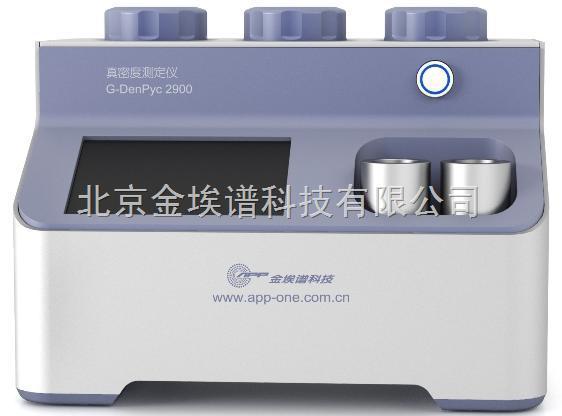 铁粉真密度测试仪