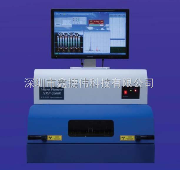 ROHS检测仪,日本ROHS检测仪,德国ROHS检测仪,韩国ROHS检测仪