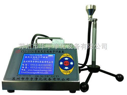 CLJ-3106型新型-不锈钢斜面大流量激光尘埃粒子计数器