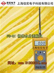 FD-C粉体水分仪,固体水分测定仪,化工水分测试仪
