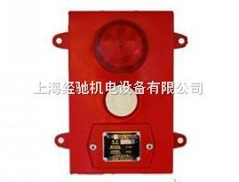 BC-6声光报警器