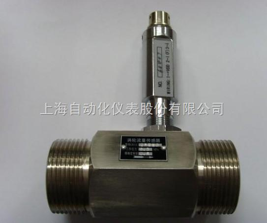 涡轮流量传感器【型号:LWGY】