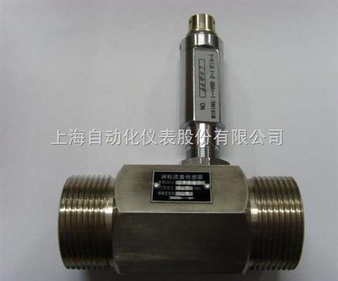 涡轮流量传感器【型号:LWGY-25A】