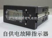 FID2000自供电式故障指示器