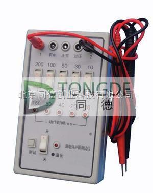 漏电保护器测试仪/漏电保护器检测仪/漏电保护器测定仪型号:ldcj1