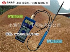 FD-L砂石水分仪,矿石水分仪,矿砂水分测量仪