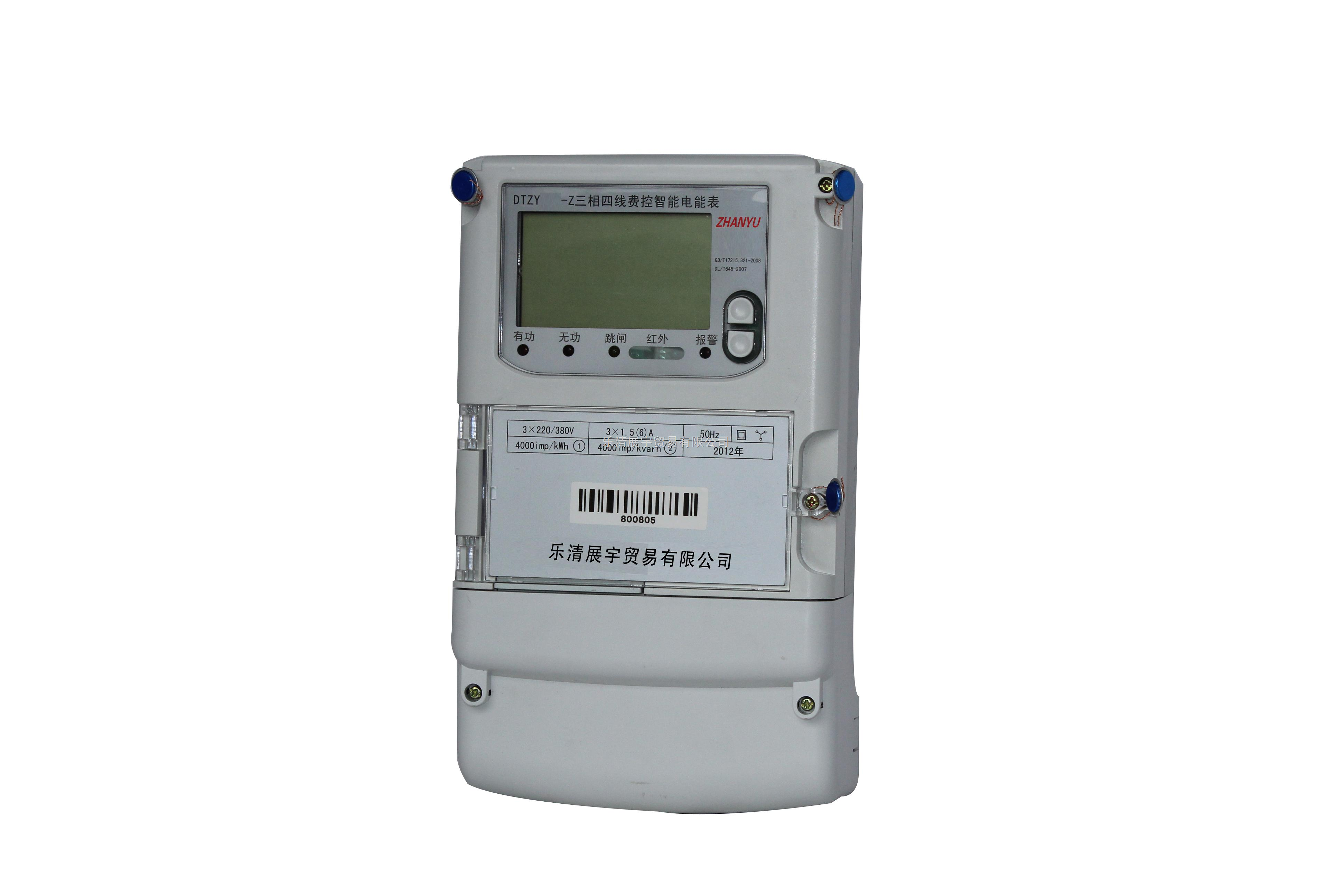 ddzy-z型单相费控智能电能表