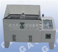 GT-Y-60F盐雾干燥混合型试验箱