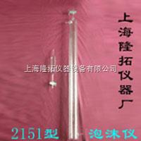 罗氏泡沫仪,2151罗氏泡沫仪(标准型)