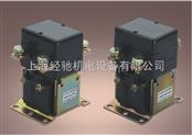ZJQ-150A直流电磁接触器,ZJQ-300A直流电磁接触器