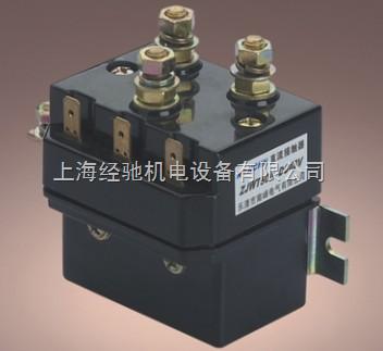 ZJWT50H直流电磁接触器