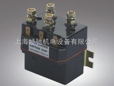 ZJWT50P防水直流电磁接触器