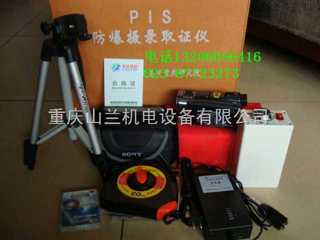 矿用防爆摄像机
