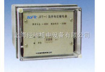 JFY-1负序电压继电器