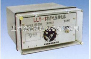 LLY-1零序电压继电器