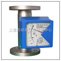 LZD-150 金属管浮子流量计