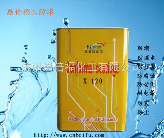 透明三防剂,PCB三防漆,电子保护漆