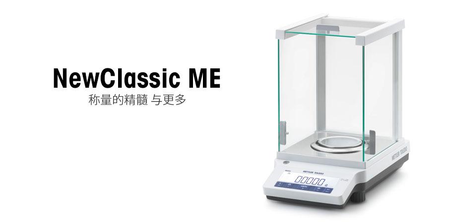 梅特勒-托利多ME204电子分析天平