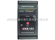 胜利VC385表面电阻测试仪