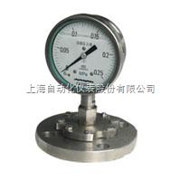 上海自动化仪表四厂Y-100A/Z/MF(B)/316不锈钢隔膜压力表