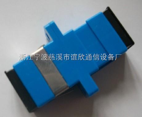 SC光纤适配器热卖