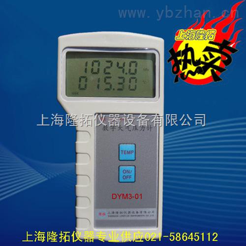 数字大气压计,上海DYM3-02数字大气压计说明书