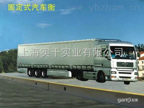 SCS-隔爆型100T汽車衡廠家熱賣