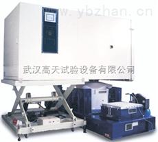 GT-TH-SZ-408D複式環境振動綜合箱