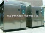 材料恒定温湿度试验箱拥有强大的竞争优势