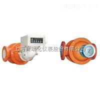 LSZD-200双转子流量计上海自动化仪表九厂