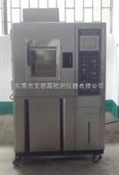 XL-225新能源产业紫外灯耐气候试验箱立式