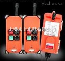 COB-62YK工业遥控器(上海永上起重器厂)