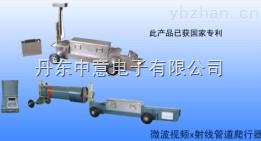 ZY中意爬行器管道爬行器x射线探伤机X射线管道爬行器微波视频