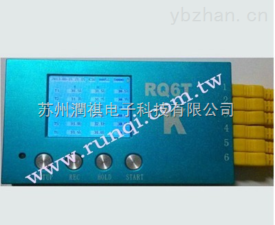 总代理台湾RQ6T-500K六通道炉温测试仪/SMT测试仪