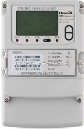 南方电网(0.2S 0.5S)级三相四线电子式多功能电表 型号:DTSD1088