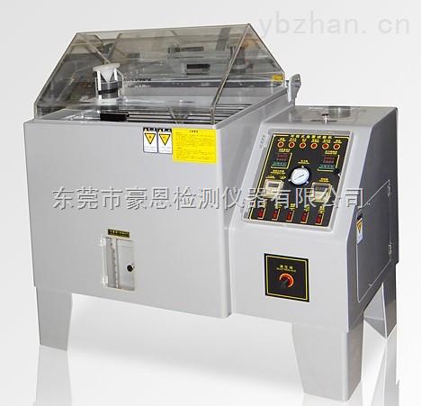 标准型盐雾腐蚀试验箱