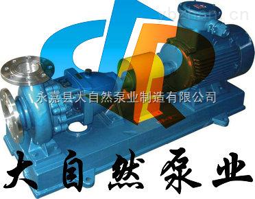 供应IS50-32-200A防爆离心泵