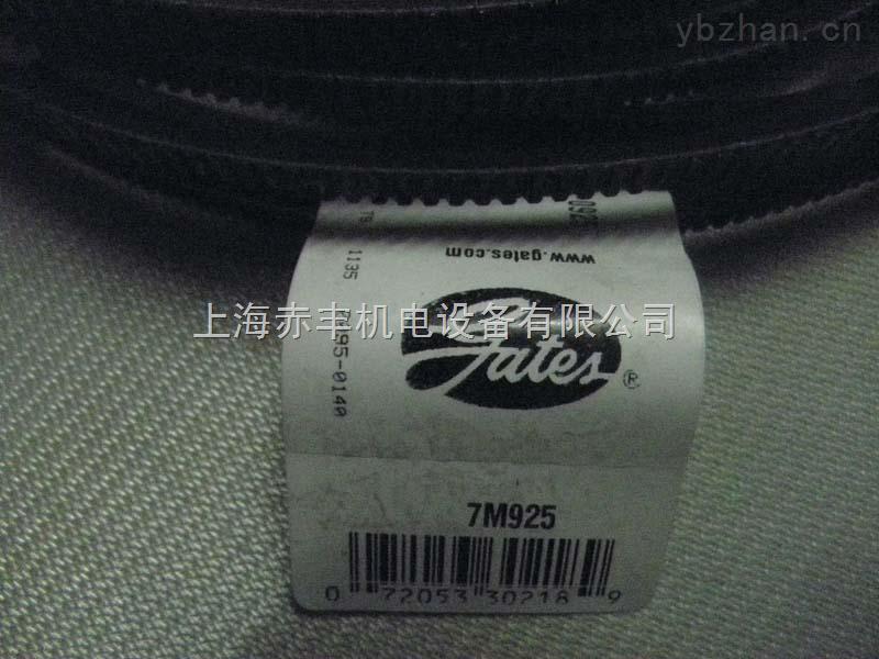 7M925供应广角带7M925耐高温皮带工业皮带