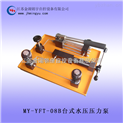 臺式水壓壓力泵 臺式液壓壓力泵價格 報價