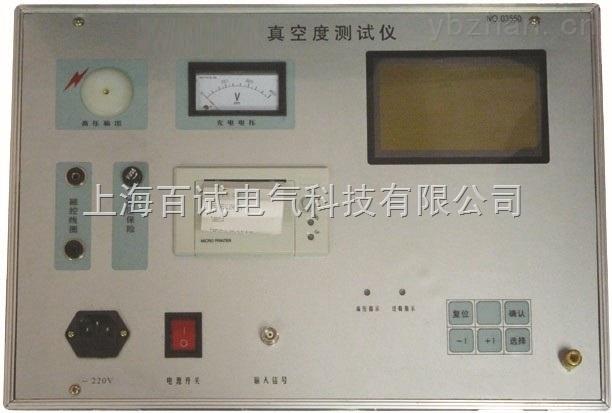 BS-2000真空度测试仪