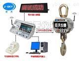 稱重2t無線掛鉤秤,精度0.5kg無線吊鉤秤價格