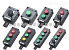 BZL8050-A2D2防爆防腐控制按钮