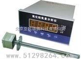 氧化锆烟气氧量分析仪/氧化锆氧量分析仪