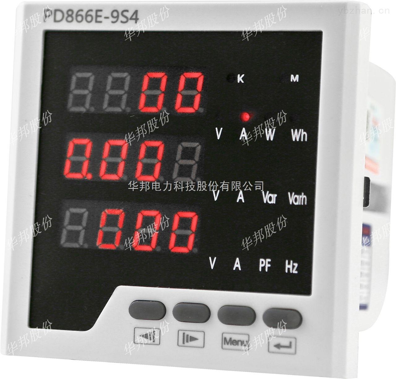PD194E-9S4-三相多功能電力儀表生產廠家批發特價