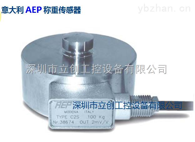 AEP称重传感器