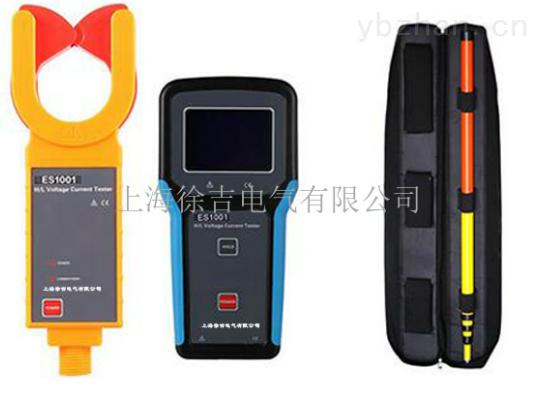 ES1001-無線高壓鉗形電流表廠家